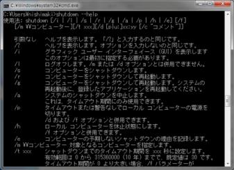 覚えておいて損はない、Windowsのシャットダウンコマンド