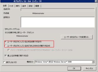 WindowsServer2008でバッチをタスク設定する場合の注意点