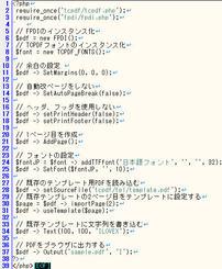 [PHP]既存テンプレート用PDFに書き込みをする。TCPDF + FPDI