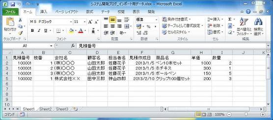 ExcelデータをFileMakerにインポートする