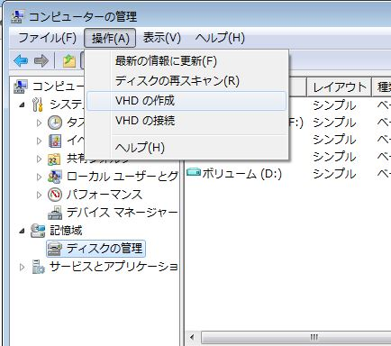 「Windows XP」から「Windows 7」移行時の小話