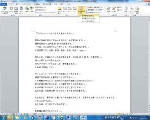 Word2010で文書の変更履歴を取る
