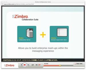 オープンソースのグループウェア「zimbra」