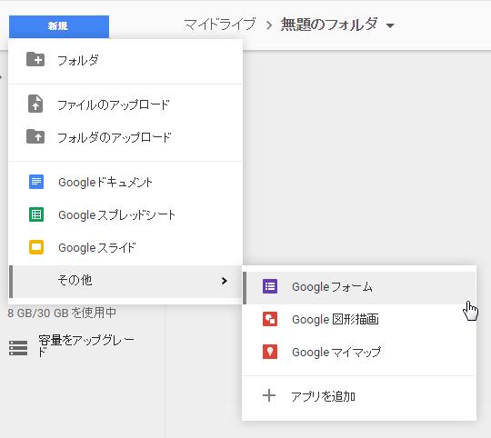 Googleフォームが便利になっている。