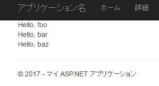 【ASP.NET】Razor構文のヘルパーメソッド