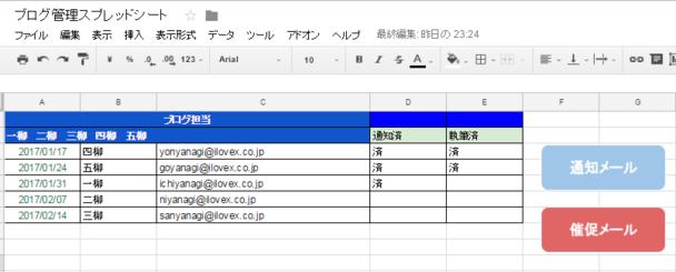【GoogleAppsScript】メール送信2