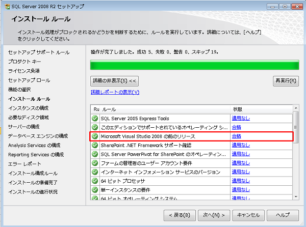 SSDT概要 | SSIS、Business Intelligenceに関するブログ