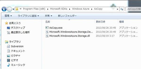 azcopy.jpg