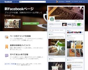 facebook0301.jpg