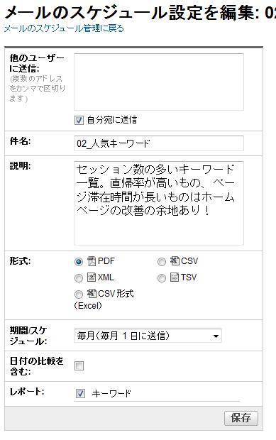 Google Analytics メール設定