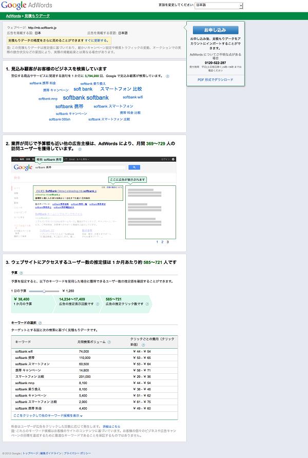 softGoogle AdWords.png