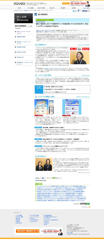 導入事例「EMIミュージック・ジャパン・ショップ様 ホームページ制作 ...