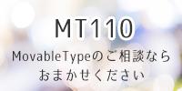 MT110Movable Type、Webサイトのご相談なら取引社数400社以上のアイロベックスにご相談ください
