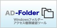 Windowsフォルダーアクセス権限確認ツール AD-Folder
