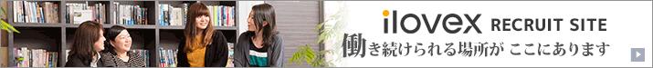 アイロベックス採用サイトトップページ