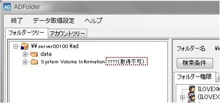 フォルダー情報に「?????(取得不可)」と表示される