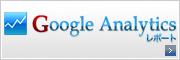 AppExchangeアプリケーション『Google Analytics レポート』