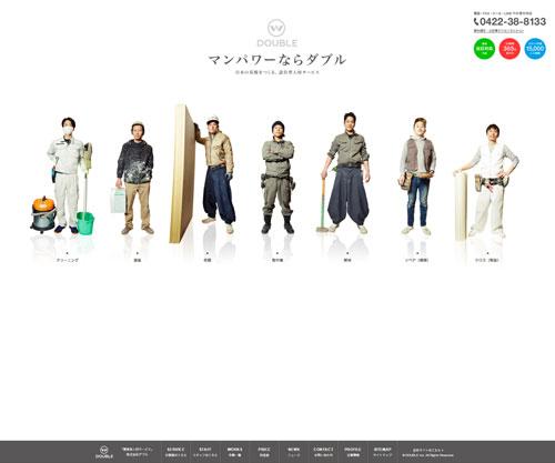 株式会社ダブル 人材サイト